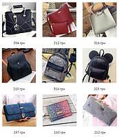 Поставка 😍 рюкзаков, сумок, клатчей и кошельков! 🎒👜👛