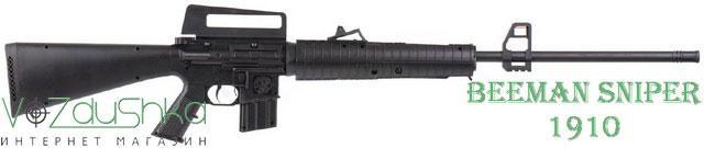 Beeman Sniper 1910 Gas Ram с газовой пружиной