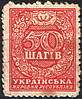 Украина 1918 год - марки-деньги