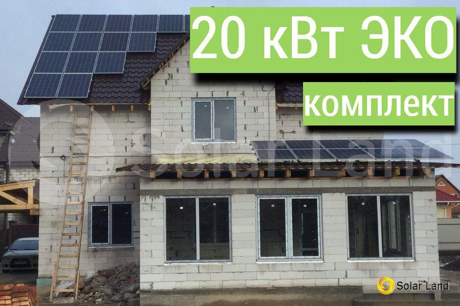 20 кВт ЕКОНОМ комплект, мережева сонячна електростанція під ключ, потужністю 20000 Вт