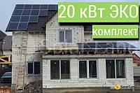 20 кВт ЭКОНОМ комплект, сетевая солнечная электростанция под ключ, мощностью 20000 Вт