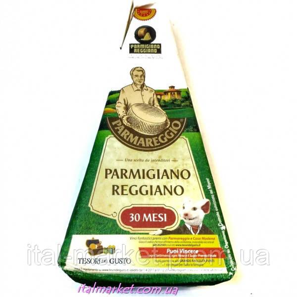 Сыр Пармезан Parmigiano Reggiano DOP 30 mesi 500г