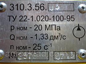 Гидромотор 310.3.56.00, фото 3