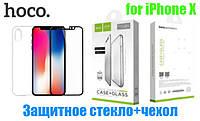 Захисне скло+чохол Hoco Light series TPU case&film set для iPhone X Black, фото 1