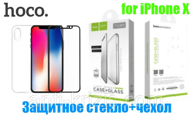 Захисне скло+чохол Hoco Light series TPU case&film set для iPhone X Black