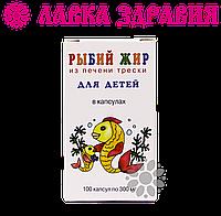 Рыбий жир для детей, 300 мг, №100, Исландия-Украина