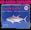 Рыбий жир с тунца  в капсулах, 500 мг, Гринвич