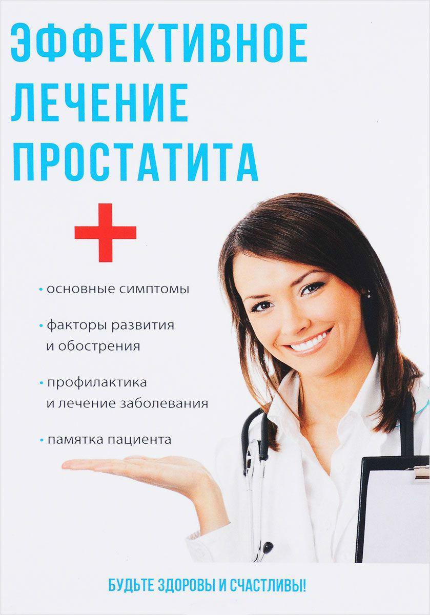 лечение простатита растительными препаратами