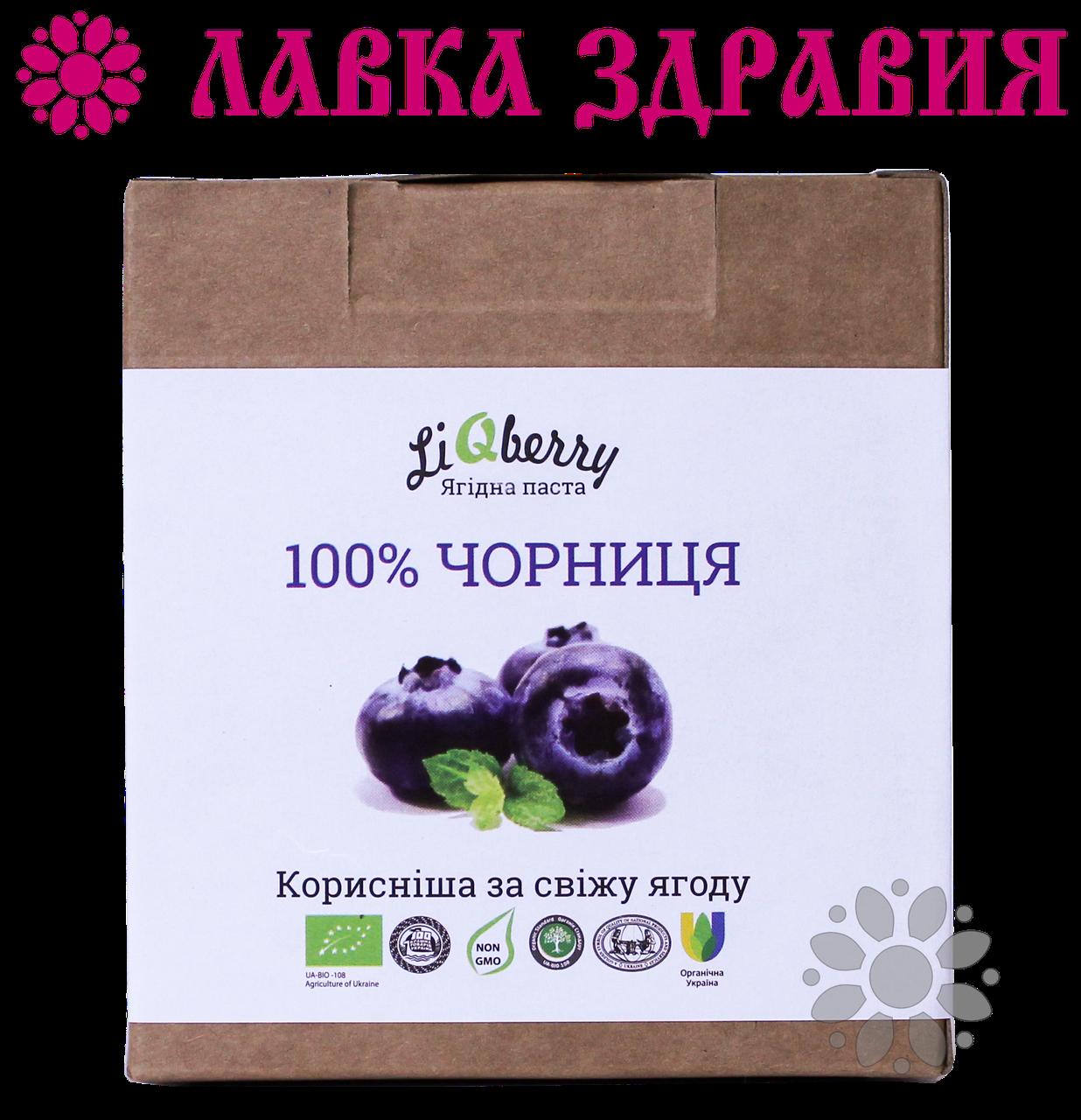 Черничная паста «LiQberry», 550 мл