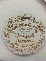 Медаль Деревянная Выпускник детского сада