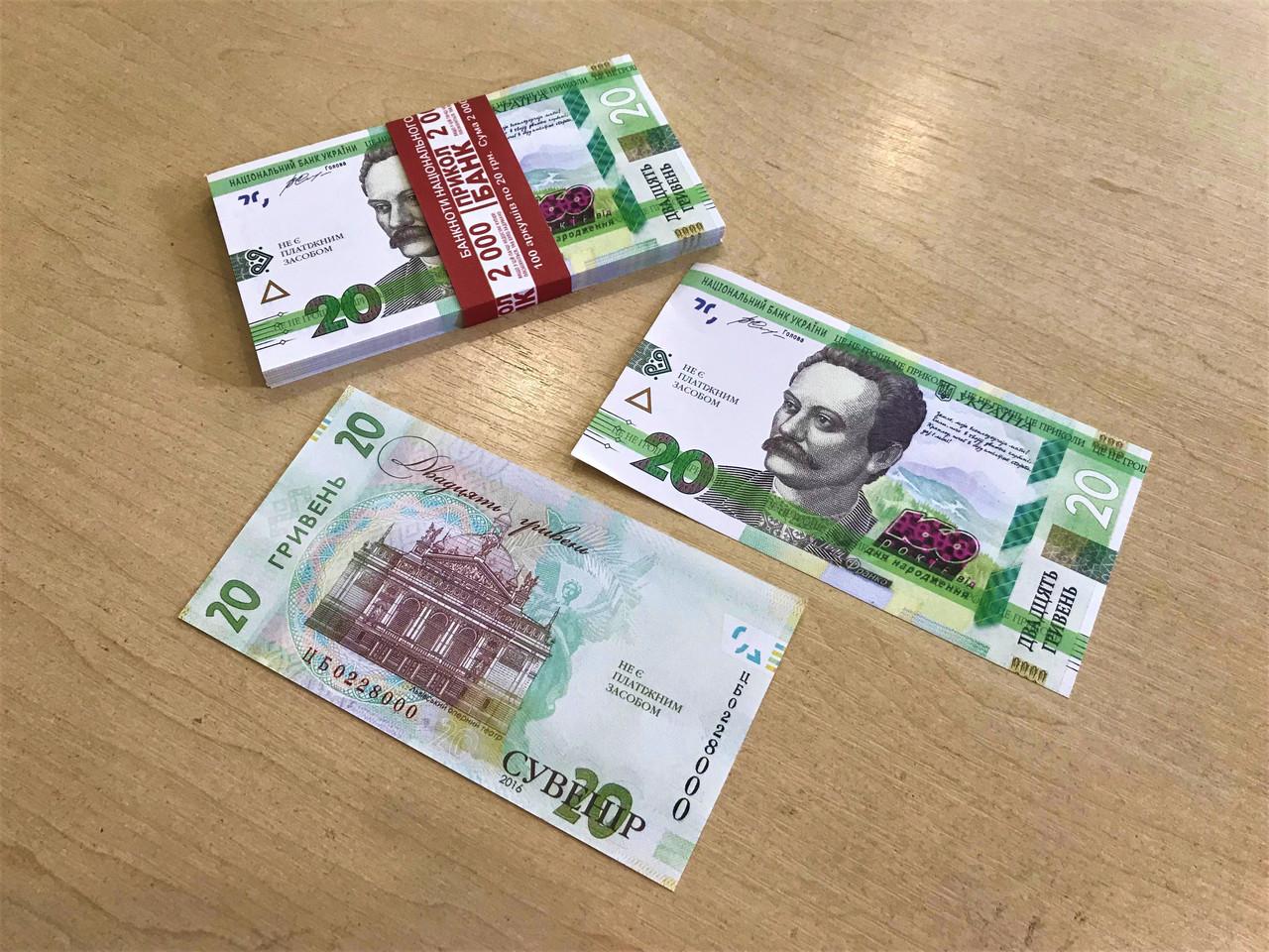 Деньги сувенир 20 грн (НОВЫЕ)