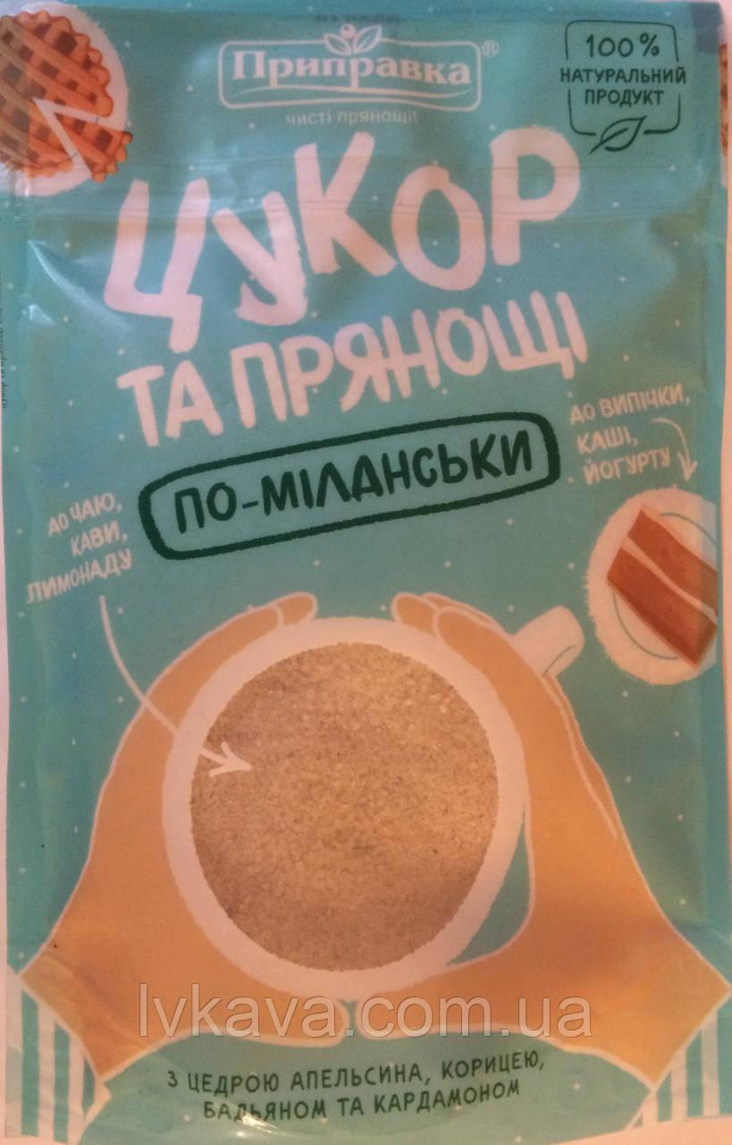 Сахар и пряности По - милански  Приправка, 200 гр