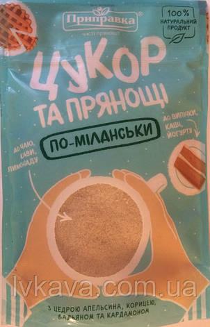 Сахар и пряности По - милански  Приправка, 200 гр, фото 2