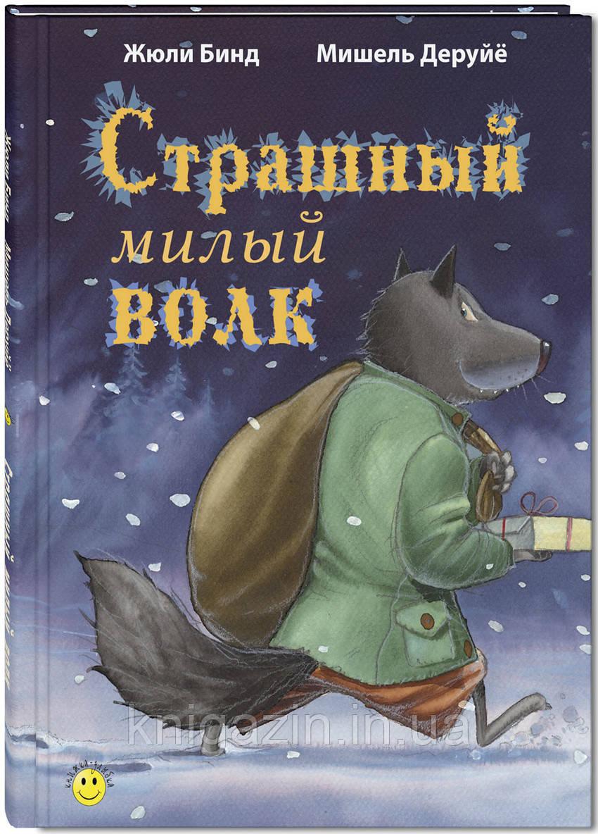 Бинд Жюли: Страшный милый волк