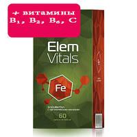 Источник природного железа для регуляции кроветворения - Элемвитал с железом