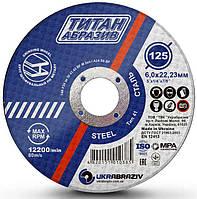 Диск шлифовальный Titan Abraziv 125х6,0