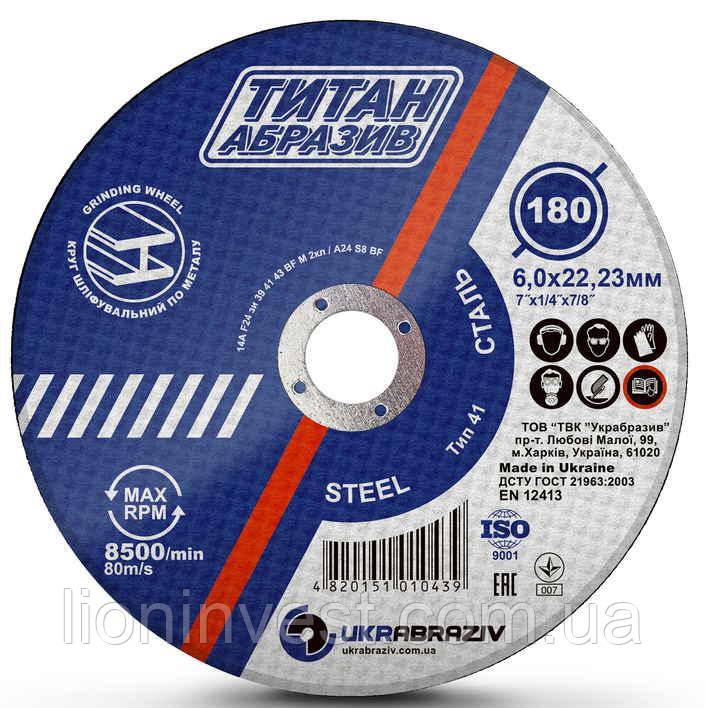 Круг зачистной Titan Abraziv 180х6,0