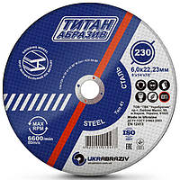 Диск зачистной Titan Abraziv 230х6,0