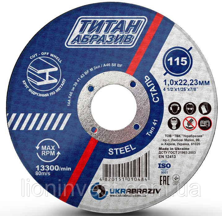 Круг отрезной Titan Abraziv 115х1,0