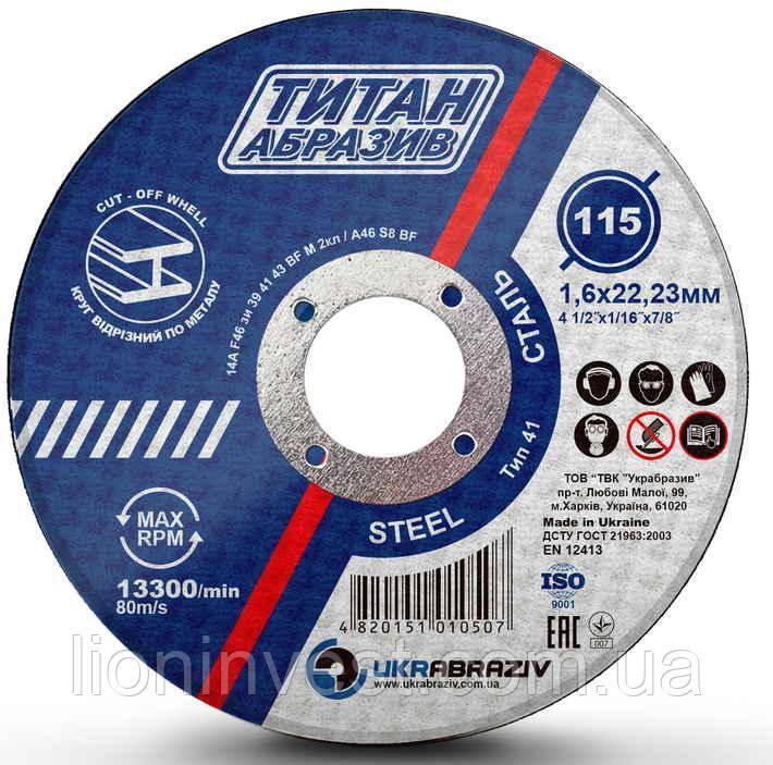 Отрезной круг Titan Abraziv 115х1,6