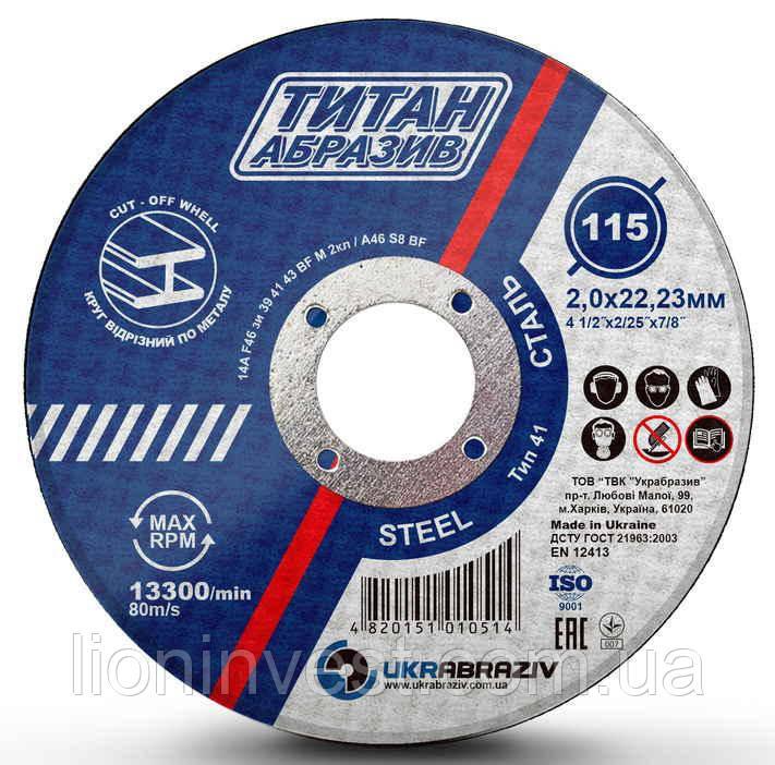 Круг отрезной по металлу 115х2.0 Titan Abraziv