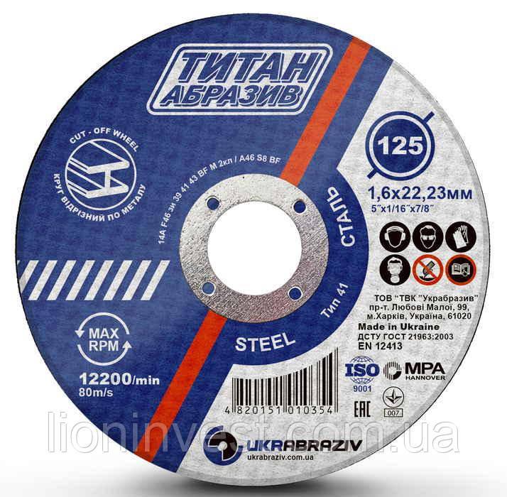 Отрезной круг по металлу Titan Abraziv125х1,6