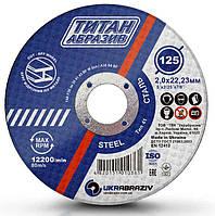 Круги абразивные по металлу Titan Abraziv 125х2,0