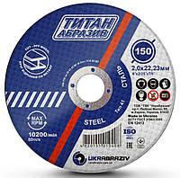 Диски отрезные по металлу Titan Abraziv 150х2,0