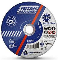 Абразивные диски Titan Abraziv 180х1,6 для резки металла