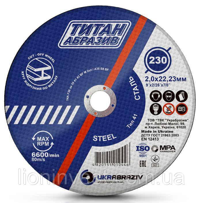 Диски отрезные по металлу Titan Abraziv 230х2,0