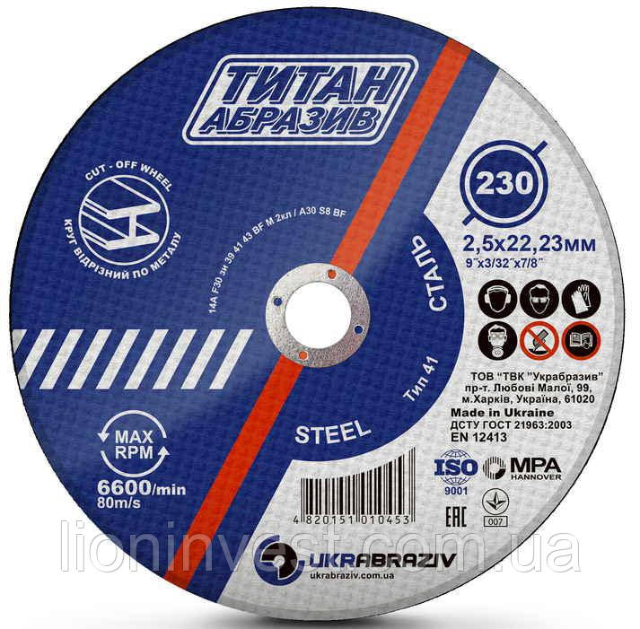 Отрезные диски для резки металла Titan Abraziv 230х2,5