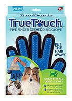 Перчатка True Touch для вычесывания шерсти у животных Хит продаж!