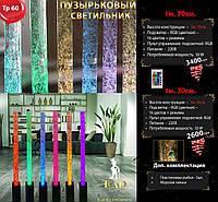 Светильник пузырьковый(колонна) ТР-60