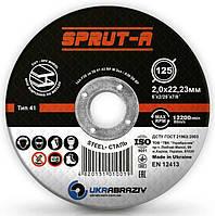 Круги абразивные по металлу Sprut-A 125х2,0