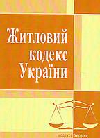 Житловий кодекс Української РСР, 978-617-673-145-0