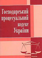 Господарський процесуальний кодекс України, 978-617-673-096-5
