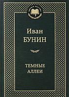 Бунин. Темные аллеи, 978-5-389-05188-1
