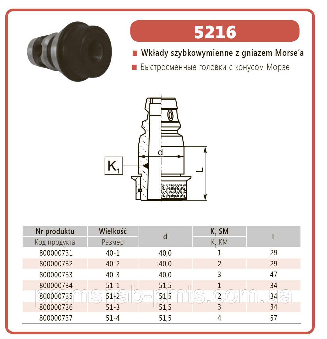 Головка быстросменная 5216-40-1 для инструмента с конусом Морзе Bison-Bial