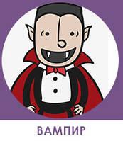 Заказать аниматора Вампиры