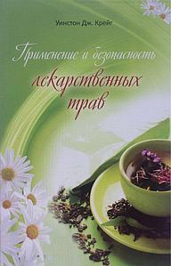 Застосування та безпеку лікарських трав. Уїнстон Дж. Крейг