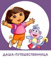 Заказать аниматора Даша - путешественница