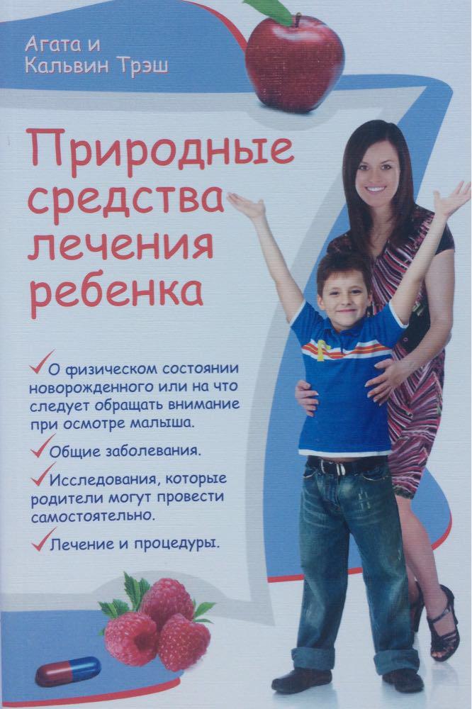 Природные средства лечения ребенка. Агата и Кальвин Трэш