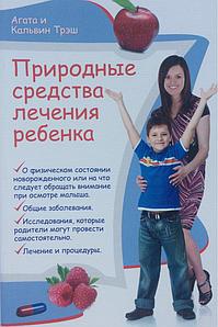 Природні засоби лікування дитини. Агата і Кальвін Треш