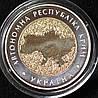 Монета України 5 грн 2018 р. АР Крим