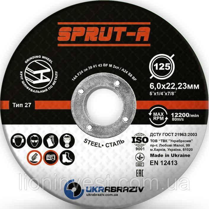 Диск шлифовальный Sprut-A 125х6,0