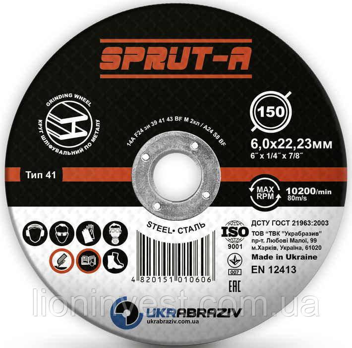 Круг шлифовальный Sprut-A 150х6,0