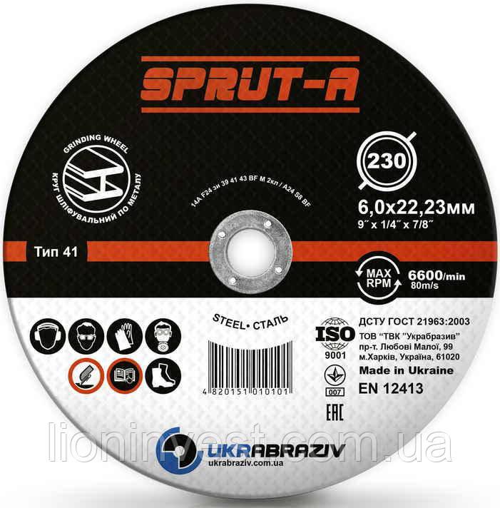 Диск зачистной Sprut-A 230х6,0