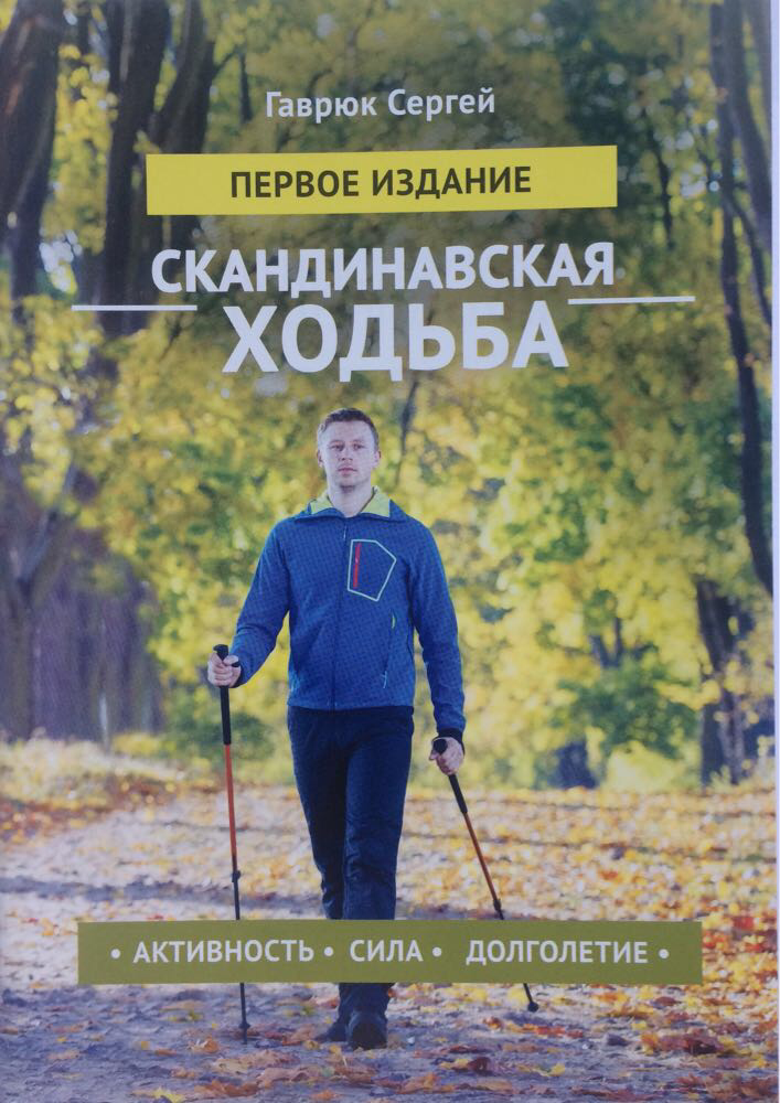 Скандинавская ходьба: активность, сила, долголетие. Сергей Гаврюк