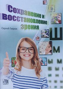 Збереження і відновлення зору. С. Гаврюк