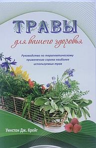 Трави для вашого здоров'я. Керівництво по терапевтичному застосування сорока найбільш використовуваних трав.